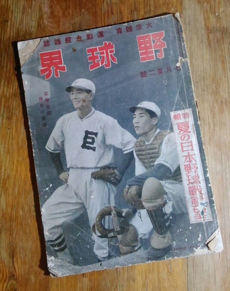 伝説の澤村投手と吉原捕手』と19...